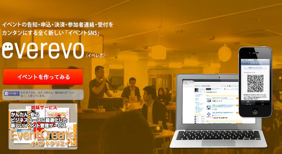 イベントの告知を簡単にする新しい「イベントSNS 」 everevo