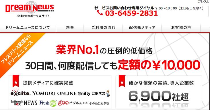 30日間、何度配信しても定額の¥10.000 DreamNews