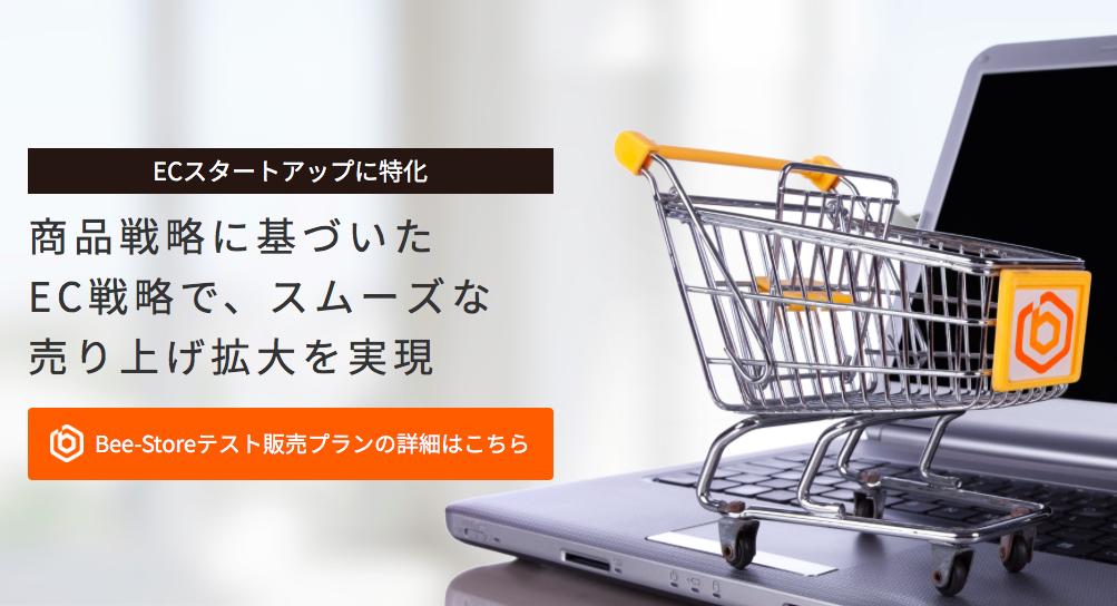多数のショッピングモールにテスト出品できるサービス Bee-Store